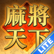 Mahjong World 麻�⑻煜� Lite